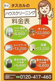 タスカル料金表-02.jpg