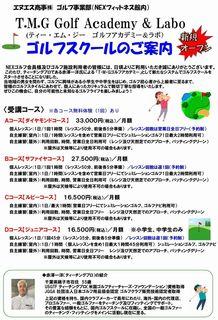 新規ゴルフスクール案内(チラシ).jpg